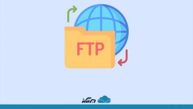 تصویر از ftp چیست و چه کاربردی دارد؟